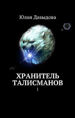 Юлия Давыдова - Хранитель талисманов. I