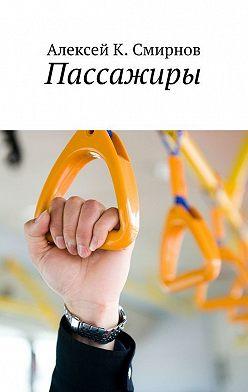 Алексей Смирнов - Пассажиры
