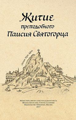 Анонимный автор - Житие преподобного Паисия Святогорца