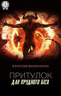 В'ячеслав Васильченко - Притулок для прудкого біса