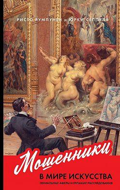 Ристо Румпунен - Мошенники в мире искусства