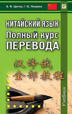 Владимир Щичко - Китайский язык. Полный курс перевода