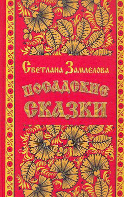 Светлана Замлелова - Посадские сказки