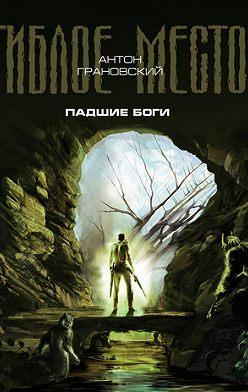 Антон Грановский - Падшие боги