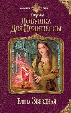 Елена Звездная - Ловушка для принцессы