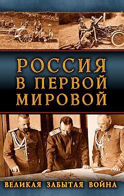 Сборник - Россия в Первой Мировой. Великая забытая война