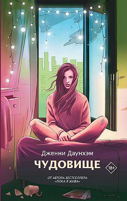 Дженни Даунхэм - Чудовище