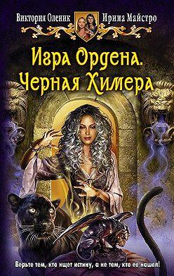 Виктория Оленик - Игра Ордена. Черная Химера