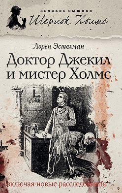 Лорен Эстелман - Доктор Джекил и мистер Холмс