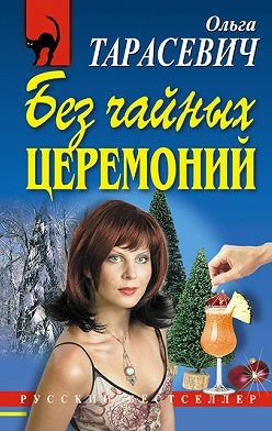 Ольга Тарасевич - Без чайных церемоний