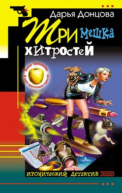 Дарья Донцова - Три мешка хитростей