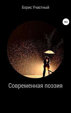 Борис Участный - Современная поэзия