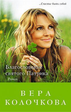 Вера Колочкова - Благословение святого Патрика
