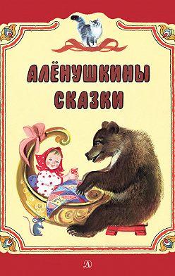 Лев Толстой - Алёнушкины сказки (сборник)