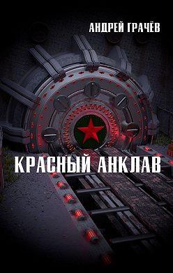 Андрей Грачёв - Красный анклав