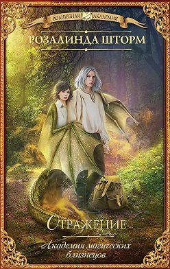 Розалинда Шторм - Академия магических близнецов. Отражение