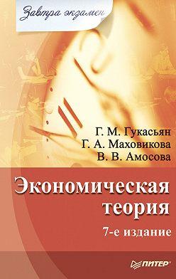 Вера Амосова - Экономическая теория