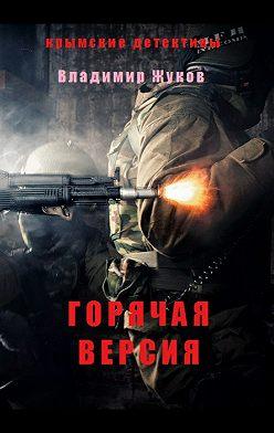 Владимир Жуков - Горячая версия