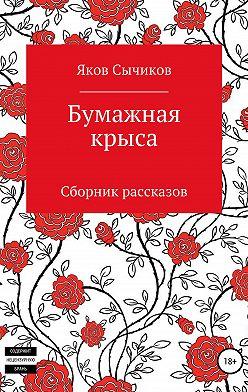Яков Сычиков - Бумажная крыса