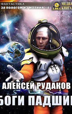 Алексей Рудаков - Боги Падшие
