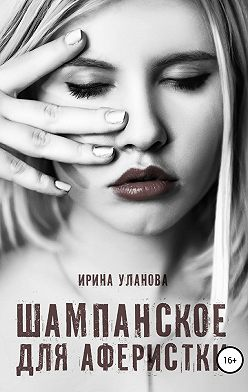 Ирина Уланова - Шампанское для аферистки