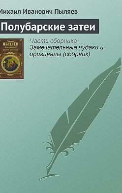 Михаил Пыляев - Полубарские затеи