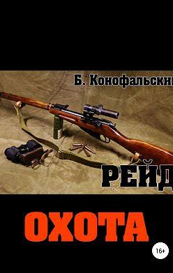 Борис Конофальский - Рейд. Охота