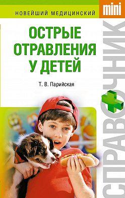 Тамара Парийская - Острые отравления у детей