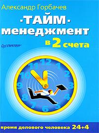 Александр Горбачев - Тайм-менеджмент в два счета