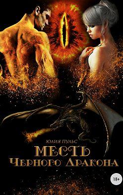 Юлия Пульс - Месть Черного Дракона