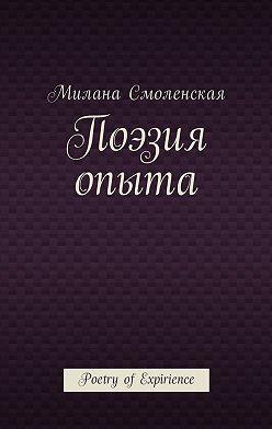 Милана Смоленская - Поэзия опыта. Poetry ofexpirience