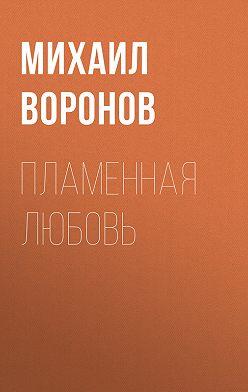 Михаил Воронов - Пламенная любовь
