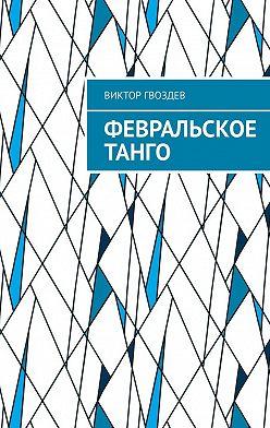 Виктор Гвоздев - Февральское танго