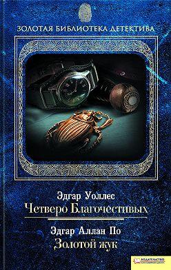 Эдгар Уоллес - Четверо Благочестивых. Золотой жук (сборник)