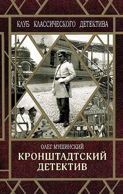Олег Мушинский - Кронштадтский детектив