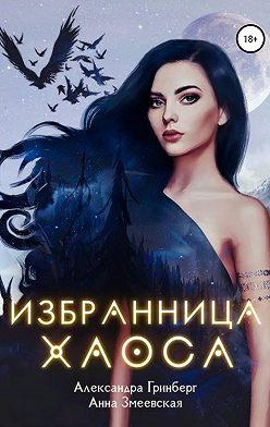Александра Гринберг - Избранница Хаоса