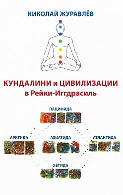 Николай Журавлев - Дао Рейки-Иггдрасиль. Блоки «Кундалини» и «Цивилизации»