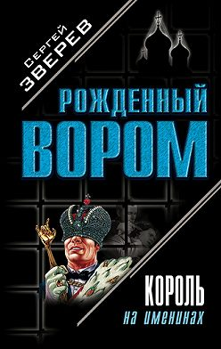 Сергей Зверев - Король на именинах