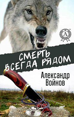 Александр Войнов - Смерть всегда рядом