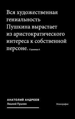 Анатолий Андреев - Лишний Пушкин