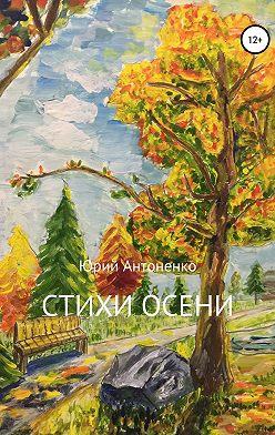 Юрий Антоненко - Стихи осени