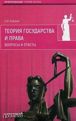 Олег Рыбаков - Теория государства и права. Вопросы и ответы