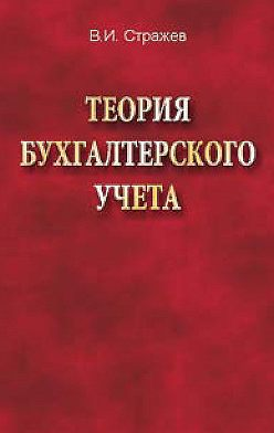Виктор Стражев - Теория бухгалтерского учета