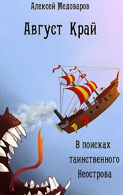 Алексей Медоваров - Август Край. В поисках таинственного Неострова