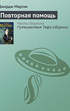 Джордж Мартин - Повторная помощь