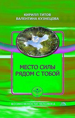 Кирилл Титов - Место силы рядом стобой