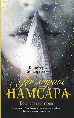 Кристен Сиккарелли - Последний Намсара. Боги света и тьмы