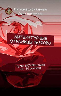 Валентина Спирина - Литературные страницы 19/2020. Группа ИСП ВКонтакте. 16—30сентября