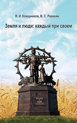 Виктор Ревякин - Земля и люди. Каждый при своем