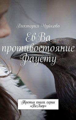 Виктория Чуйкова - ЕвВа противостояние Фаусту. Третья книга серии «ВеЛюр»
